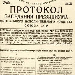 Central Executive Committee Resolution of 12/1/1934